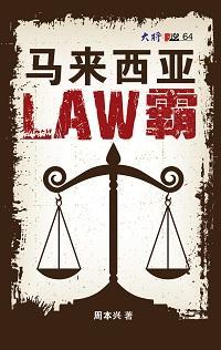 馬來西亞LAW霸