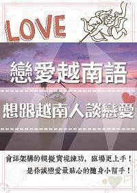 戀愛越南語