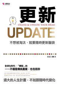 更新Update:不想被淘汰, 就要隨時更新腦袋