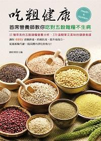 吃粗健康:首席營養師教你吃對五穀雜糧不生病