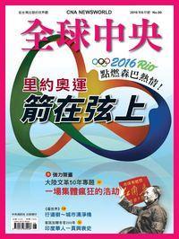 全球中央 [第90期]:里約奧運 箭在弦上