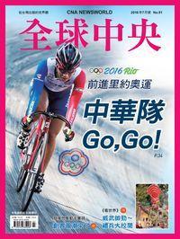 全球中央 [第91期]:前進里約奧運 中華隊Go,Go!