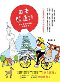日本騎遇記:帶著夢想與勇氣, 騎乘上路!