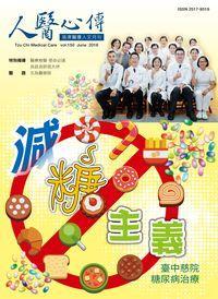 人醫心傳:慈濟醫療人文月刊 [第150期]:減糖主義