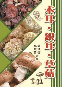 木耳.銀耳.草菇