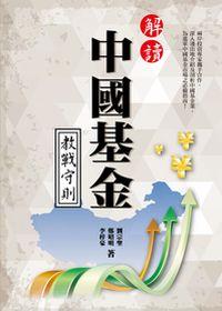 解讀中國基金教戰守則