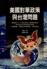 美國對華政策與台灣問題