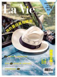 La Vie [第147期]:我的夏日風格時光