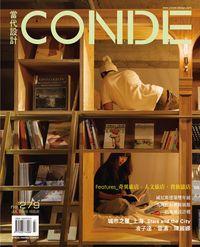 當代設計CONDE [第279期]:Features_奇異旅店.人文旅店.貴族旅店