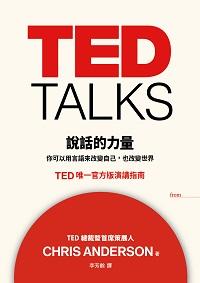 TED talks說話的力量:你可以用言語來改變自己, 也改變世界:TED唯一官方版演講指南
