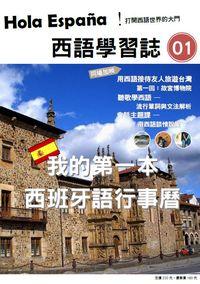 Hola España 西語學習誌 [第1期] [有聲書]:我的第一本西班牙語行事曆