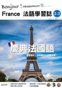 Bonjour! France 法語學習誌 [第2+3期] [有聲書]:慶典法國語