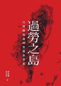 過勞之島:台灣職場過勞實錄與對策