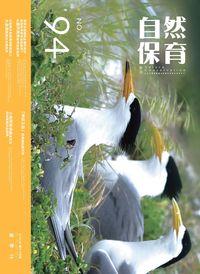 自然保育季刊 [第94期]:夏季刊