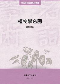 植物學名詞