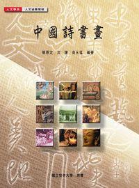 中國詩書畫