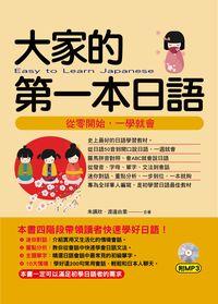 大家的第一本日語 [有聲書]:從零開始, 一學就會