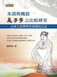 朱熹與戴震孟子學之比較研究:以西方詮釋學所展開的反思