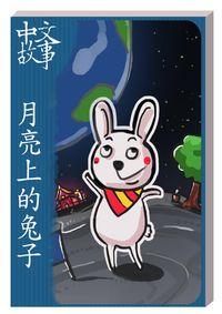 月亮上的兔子 [有聲書]