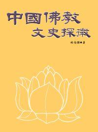 中國佛教文史探微