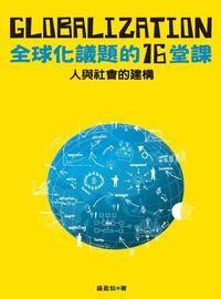 人與社會的建構:全球化議題的16堂課