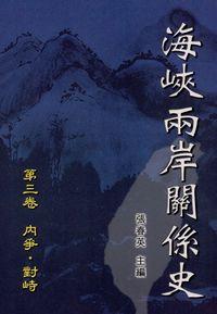 海峽兩岸關係史. 第三卷, 內爭.對峙