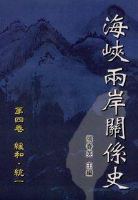 海峽兩岸關係史. 第四卷, 緩和.統一