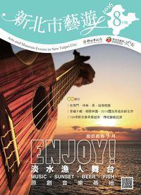 新北市藝遊 [2016年08月號]:Enjoy!  淡水漁人舞台 原創音樂基地