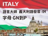 語言大師 義大利語發音. 4, 字母 GN到P