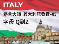 語言大師 義大利語發音. 5, 字母 Q到Z