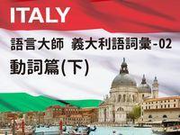 語言大師 義大利語詞彙. 2, 動詞篇, 下