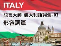 語言大師 義大利語詞彙. 3, 形容詞篇