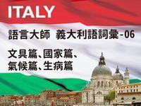 語言大師 義大利語詞彙. 6, 文具篇、國家篇、氣候篇、生病篇