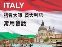 語言大師 義大利語常用會話