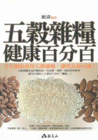 五穀雜糧健康百分百:今天開始食用五穀雜糧,讓您長命百歲!