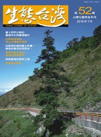 生態台灣 [第52期]:台灣生態學會季刊