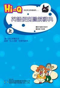 HI-Q英語便利圖解辭典 [有聲書]. 上