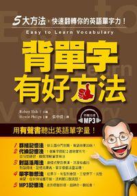 背單字有好方法 [有聲書]:5大方法, 快速翻轉你的英語單字力!