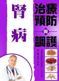 腎病治療預防與調護
