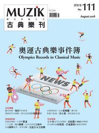 MUZIK古典樂刊 [第111期]:奧運古典樂事件簿