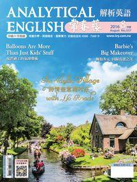 常春藤解析英語雜誌 [第337期] [有聲書]:詩情畫意滿村莊