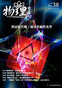 物理雙月刊 [第38卷4期]:與雷射共舞 探尋非線性光學