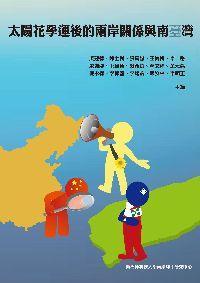 太陽花學運後的兩岸關係與南臺灣