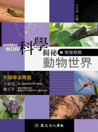 科學揭祕動物世界, 無脊椎類