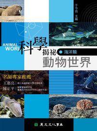 科學揭祕動物世界, 海洋類