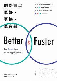 創新可以更好、更快、更有效:全球最權威趨勢獵人, 解析6大機會模式, 讓商業點子源源不絕