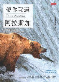 帶你玩遍阿拉斯加:闖入未開發的荒野大地 壯麗風光、自然生態盡收眼底