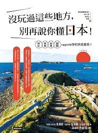 沒玩過這些地方, 別再說你懂日本!:神社x祭典x祕境x冒險, upgrade你的旅遊基因!
