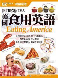 開口吃遍USA 美國「食」用英語 [有聲書]:EZ TALK總編嚴選特刊