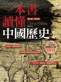 一本書讀懂中國歷史:歷史是一條直線